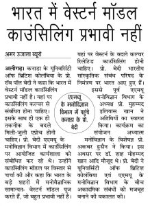 May 2016: Dr Bedi's Lecture at Aligarh Muslim University featured in newspaper